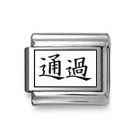 "Kanji Symbol ""Go through"" Italian Charm"