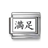 "Kanji Symbol ""Satisfaction"" Italian Charm"